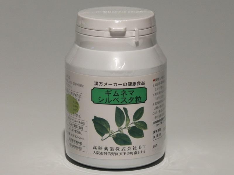 ギムネマシルベスタ粒 130g(約500粒)