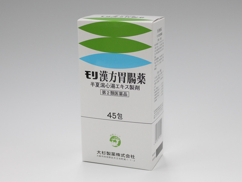 モリ漢方胃腸薬